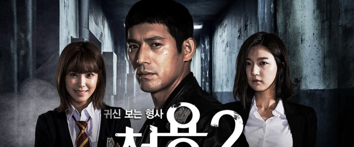 Watch Ghost-seeing Detective Cheo Yong
