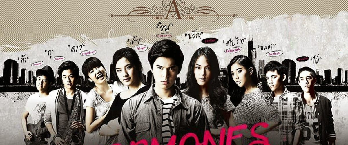 Watch Hormones - Season 1