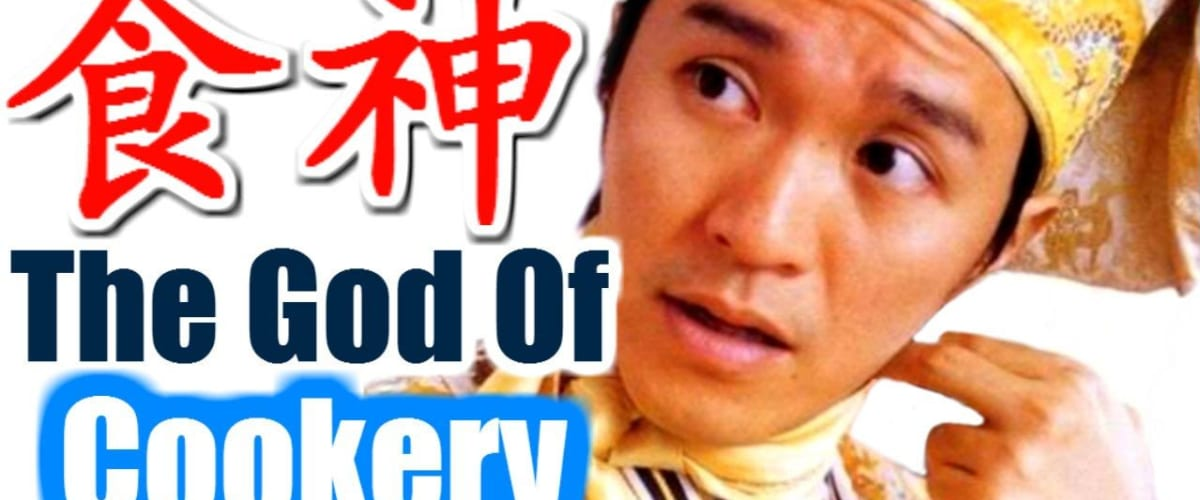 Watch The God Of Cookery