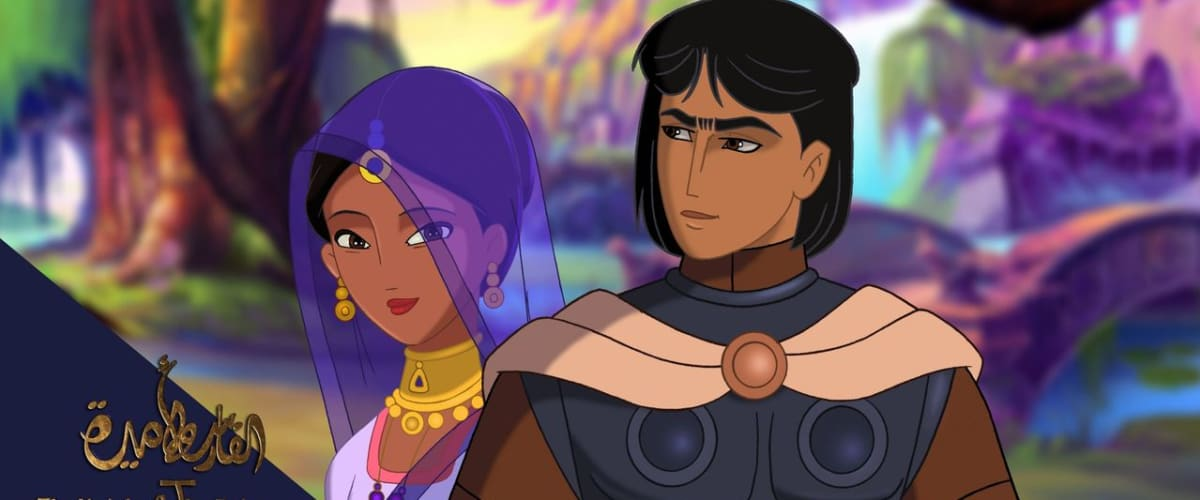 Watch The Knight and the Princess