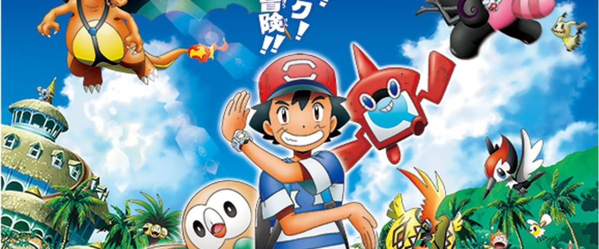 Pokemon Movie 21 Stream