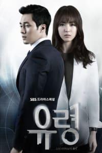 Ghost (Korean Drama)