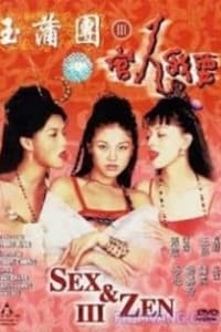 [18+] Sex and Zen 3 | Bmovies