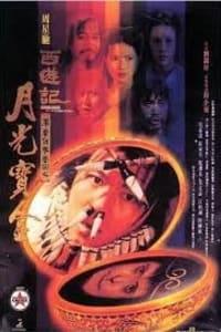 A Chinese Odyssey I: Pandoras Box | Bmovies