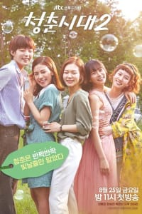 Age of Youth 2 | Bmovies