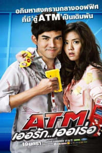 Atm Error | Watch Movies Online