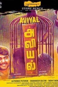 Aviyal | Bmovies