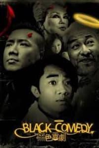 Black Comedy | Bmovies