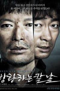Broken (2014) | Bmovies