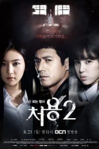 Cheo Yong 2   Bmovies