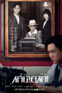 Chicago Typewriter | Bmovies