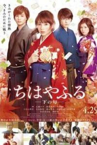 Chihayafuru Part 2 | Bmovies