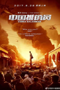 China Salesman | Bmovies