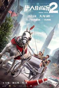 Detective Chinatown 2 | Watch Movies Online