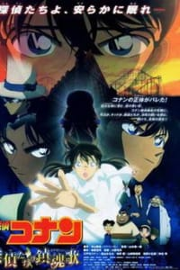 Detective Conan Movie 10: Requiem of the Detectives | Bmovies