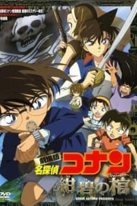 Detective Conan Movie 11: Jolly Roger in the Deep Azure | Bmovies