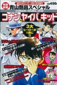 Detective Conan OVA 1 | Bmovies