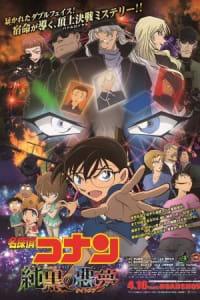 Detective Conan: The Darkest Nightmare | Bmovies