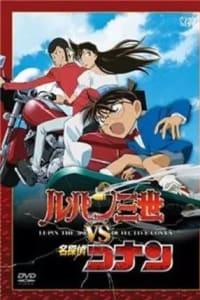 Detective Conan TV Special 03: Lupin III VS Detective Conan | Bmovies