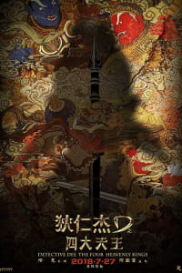 Detective Dee The Four Heavenly Kings | Bmovies