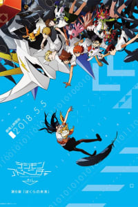 Digimon Adventure Tri. 6 | Watch Movies Online
