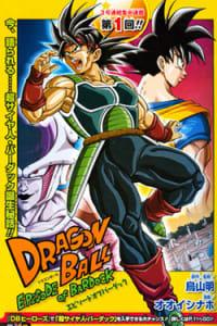 Dragon Ball: Episode of Bardock | Bmovies