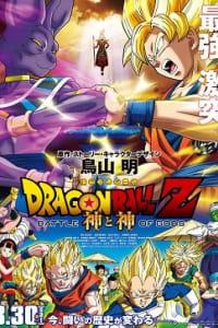 Dragon Ball Z: Battle Of Gods | Bmovies