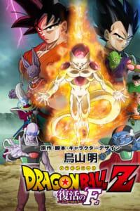Dragon Ball Z: Resurrection F | Bmovies