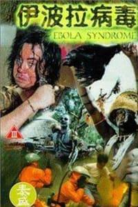 Ebola Syndrome | Bmovies