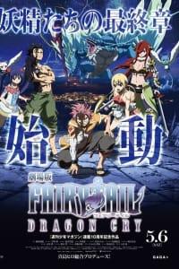 Fairy Tail: Dragon Cry | Bmovies