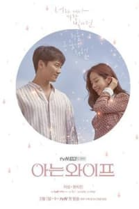Familiar Wife | Watch Movies Online