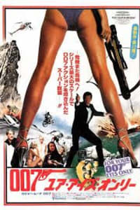 For Your Eyes Only (james Bond 007) | Bmovies