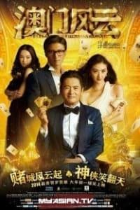 From Vegas to Macau | Bmovies