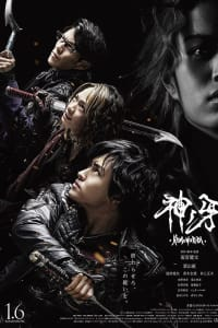 GARO: Fang of God | Bmovies