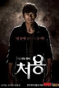 Ghost-seeing Detective Cheo Yong | Watch Movies Online
