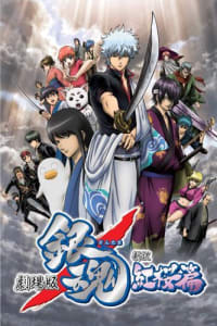Gintama: The Movie | Bmovies