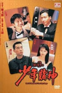 God Of Gamblers Ii | Bmovies
