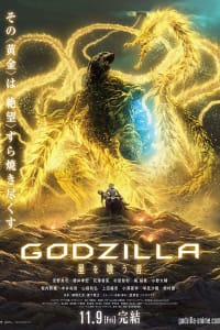 Godzilla The Planet Eater | Bmovies