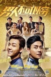 Golden Brother | Bmovies
