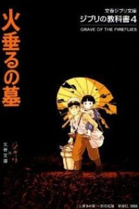 Grave of the Fireflies | Bmovies