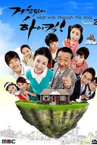 High Kick! 2 | Watch Movies Online