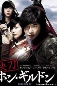 Hong Gil Dong, the Hero | Bmovies