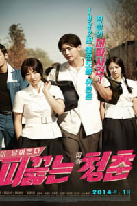 Hot Young Bloods | Bmovies