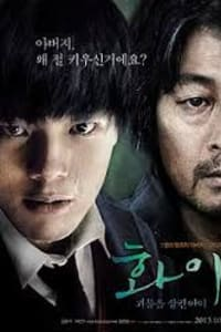 Hwayi: A Monster Boy | Bmovies