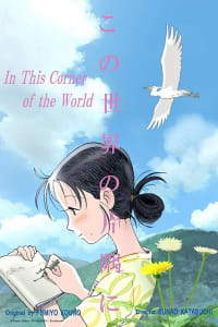 In This Corner of the World | Bmovies