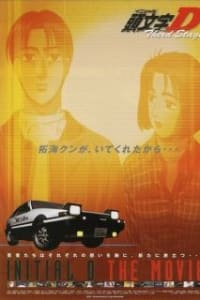 Initial D Third Stage | Bmovies