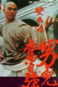 Jet Li Once Upon A Time In China 2   Bmovies
