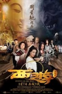 Journey To The West: Conquering The Demons | Bmovies