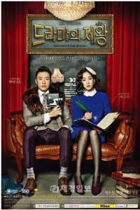 King of Dramas | Bmovies