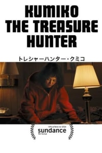 Kumiko, the Treasure Hunter | Bmovies
